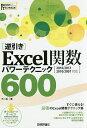 〈逆引き〉Excel関数パワーテクニック600/不二桜【2500円以上送料無料】