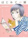 【店内全品5倍】はじめての猫/志村志保子【3000円以上送料無料】