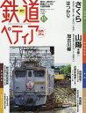 週刊鉄道ぺディア(てつぺでぃあ)国鉄JR 2016年5月17日号【雑誌】【2500円以上送料無料】