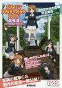 ガルパン・アルティメット・ガイド劇場版&アンツィオ戦OVA【2500円以上送料無料】