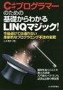 C#プログラマーのための基礎からわかるLINQマジック! 今