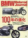 BMWモトラッドジャーナル Vol.7【2500円以上送料無料】