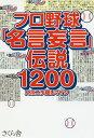 プロ野球「名言妄言」伝説1200/スポニチ隠しマイク【2500円以上送料無料】