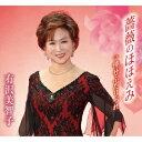 薔薇のほほえみ/有沢美智子【2500円以上送料無料】