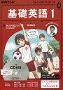 NHK R基礎英語1CD付 2016年6月号【雑誌】【2500円以上送料無料】