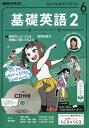 NHK R基礎英語2CD付 2016年6月号【雑誌】【2500円以上送料無料】