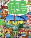 徳島 鳴門・祖谷渓・阿南海岸 〔2016〕【2500円以上送料無料】