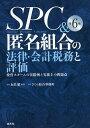 SPC&匿名組合の法律・会計税務と評価 投資スキームの実際例と実務上の問題点/永沢徹/さくら綜合事務