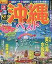 るるぶ沖縄ベスト '17【2500円以上送料無料】