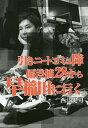 引きニートコミュ障偏差値28から早稲田に行く/西江健司【合計3000円以上で送料無料】