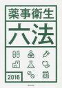 薬事衛生六法 2016【2500円以上送料無料】
