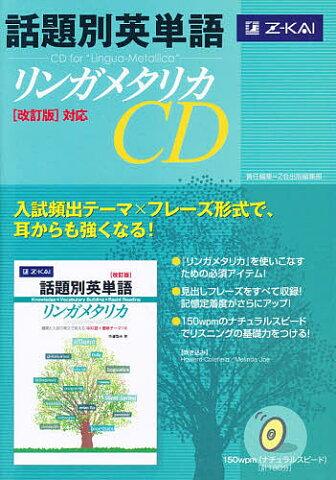 CD 話題別英単語リンガメタリカ改訂版対【2500円以上送料無料】