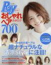 本命!おしゃれヘアカタログ700【2500円以上送料無料】