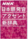 NHK日本語発音アクセント新辞典/NHK放送文化研究所【2500円以上送料無料】