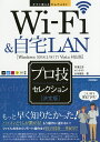 Wi‐Fi&自宅LANプロ技セレクション 決定版/芹澤正芳/オンサイト/山本倫弘【2500円以上送料無料】
