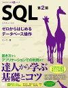 SQL ゼロからはじめるデータベース操作/ミック【2500円以上送料無料】