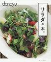dancyuサラダの本。【2500円以上送料無料】