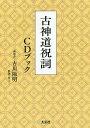 古神道祝詞CDブック/古川陽明【2500円以上送料無料】