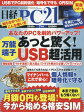 【今だけポイント6倍!】日経PC21 2016年7月号【雑誌】【2500円以上送料無料】