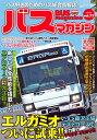 バスマガジン バス好きのためのバス総合情報誌 vol.77