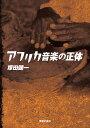アフリカ音楽の正体/塚田健一【2500円以上送料無料】