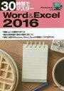 30時間でマスターWord & Excel 2016/実教出版編修部【2500円以上送料無料】