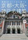 京都・大阪・神戸名建築さんぽマップ 最新版 厳選50ルートから選べる/円満字洋介