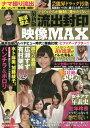最新版 流出封印映像MAX【2500円以上送料無料】