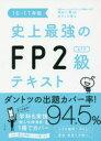 史上最強のFP2級AFPテキスト 16-17年版/高山一恵/オフィス海【2500円以上送料無料】