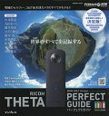 RICOH THETA PERFECT GUIDE 世界のすべてを記録する BOOK ONLY Version【3000円以上送料無料】