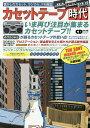 カセットテープ時代 懐かしのカセット、ラジカセ、FM雑誌【2500円以上送料無料】