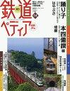 週刊鉄道ぺディア(てつぺでぃあ)国鉄JR 2016年6月7日号【雑誌】【2500円以上送料無料】