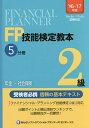 FP技能検定教本2級 '16〜'17年版5分冊/きんざいファイナンシャル・プランナーズ・センター
