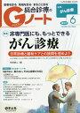 患者を診る地域を診るまるごと診る総合診療のGノート Vol.3No.4(2016)【2500円以上送料無料】