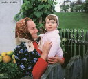 世界の果ての愛らしい子どもたち/ピーター・ガットマン/齋藤慎子【2500円以上送料無料】