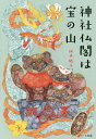 神社仏閣は宝の山/桜井識子【3000円以上送料無料】