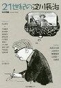 21世紀の淀川長治 キネマ旬報COLLECTION【合計3000円以上で送料無料】