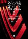 クルマはかくして作られる 5/福野礼一郎【2500円以上送料無料】