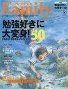 プレジデントFamily 2016年7月号【雑誌】【3000円以上送料無料】