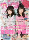 nicola(ニコラ) 2016年7月号【雑誌】【2500円以上送料無料】