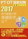 PT/OT国家試験必修ポイント専門基礎分野基礎医学 2017【2500円以上送料無料】
