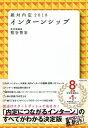 樂天商城 - 絶対内定 2018/熊谷智宏【2500円以上送料無料】