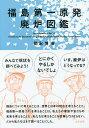 福島第一原発廃炉図鑑/開沼博【2500円以上送料無料】