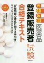 完全攻略医薬品登録販売者試験合格テキスト/藤澤節子【2500円以上送料無料】
