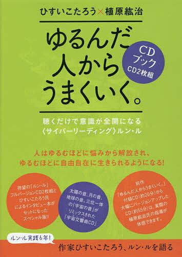 CDブック ゆるんだ人からうまくいく。【2500円以上送料無料】