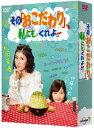 その「おこだわり」、私にもくれよ!! DVD−BOX/松岡茉優【2500円以上送料無料】