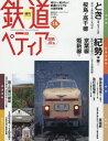 週刊鉄道ぺディア(てつぺでぃあ)国鉄JR 2016年6月14日号【雑誌】【2500円以上送料無料】