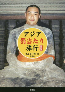 アジア罰当たり旅行/丸山ゴンザレス【2500円以上送料無料】
