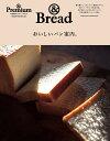 おいしいパン案内。 &Premium特別編集合本パンBOOK &Bread【2500円以上送料無料】