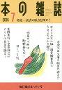本の雑誌 2016−7【合計3000円以上で送料無料】